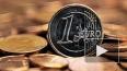 Курс доллара и евро вырос более чем на 2 рубля. Что ...