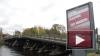 Социальную рекламу в Петербурге назвали опасной