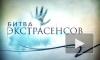 «Битва экстрасенсов» 15 сезон 8 выпуск: Джулия Ванг вновь оказалась лучше всех