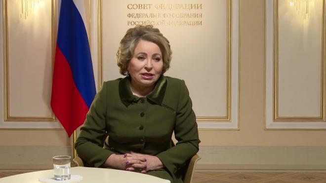 Матвиенко посоветовала россиянам планировать отпуск внутри страны