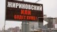 Владимир Жириновский отжег на дискотеке московского ...