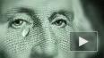 ЦБ РФ понизил курс доллара и евро на 1 апреля