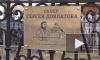 Пенсионер и учитель установили в сквере Довлатова памятную табличку