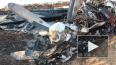 Германия опубликовала предварительный отчет о крушении ...