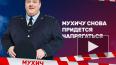 """""""Полицейский с Рублевки"""" 3 сезон 5 серия: Мухича ждут пр..."""