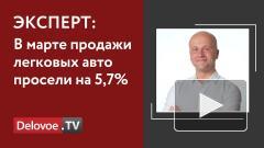Продажи новых легковых автомобилей и LCV в РФ снизились на 5,7% в марте 2021 года