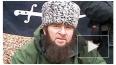 ФСБ: Умаров мертв, теракты в Волгограде раскрыты, ...