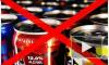 С 7 марта в Петербурге запрещена продажа алкогольных энергетиков