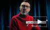 Сергей Шнуров раскрыл смысл жизни в своем новом клипе