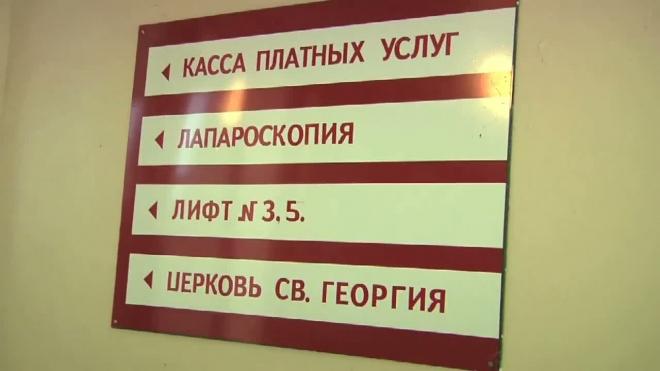 Привести в порядок! Губернатора поразила неухоженность больницы Св.Георгия