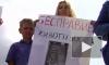 «Нет» жестокости! Митинг против насилия над животными
