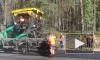 В Ленобласти в рамках эксперимента ремонтируют дороги по новой технологии