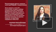 Операторов могут обязать передавать Роскомнадзору данные об абонентах