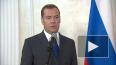 Дмитрий Медведев поручил пересмотреть правила работы ...