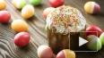 Страстная неделя перед Пасхой 2014: традиции и обычаи, ...