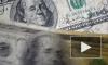 Россия увеличила вложения в гособлигации США на 622 миллиона долларов