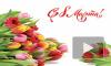 8 Марта: прикольные поздравления с праздником для жены, мамы и сестры