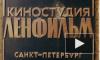 Бондарчук проследит за выселением «Ленфильма» в Сосновую поляну