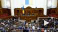 В Верховной Раде призвали изменить закон об исключительн ...