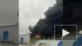 Видео: пожар охватил лакокрасочный завод в Металлострое