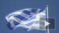 Греция захотела улучшить отношения с Россией