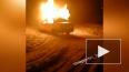 Очевидцы: в Тынде убили и сожгли таксиста (видео)