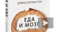 """""""Еда и Мозг"""": Стало известно какие книги взял с собой ..."""