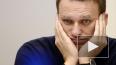 Навального арестовали на 10 суток из-за митинга в ...