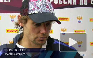 """Вратарь петербургского """"Зенита"""" Юрий Жевнов: """"Мы контролировали игру"""""""