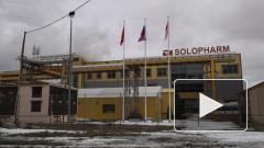 В фармсекторе Петербурга запущена новая биотехнологическая линия