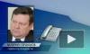 Валерий Сердюков: Я рад, что Полтавченко назначен и.о. губернатора  Петербурга