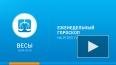 Весы. Гороскоп с 24 по 30 марта 2014