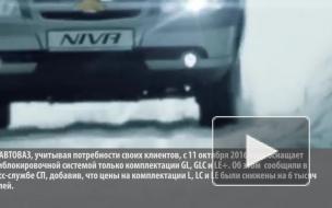 Внедорожник Chevrolet Niva подешевел до 579 000 рублей: из машины убрали антиблокировочную систему