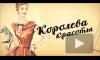 """""""Королева красоты"""": 6, 7 серия стали стрессом для Карины Андоленко, врачи вынесли ей страшный приговор"""