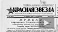 """Минобороны опубликует все выпуски """"Красной звезды"""" ..."""