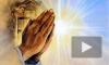 Короткие СМС и красивые стихи в день Прощеного воскресенья 2016
