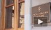 Юристы ЗакСа посчитали невозможным референдум по отзыву мандатов у депутатов