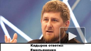 Кадыров ответил Емельяненко