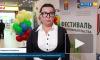 """Видео: Снежана Рокайнен о выборгской премии """"Человек года"""""""