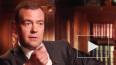 """Медведев назвал газовый контракт с Украиной """"компромиссо..."""
