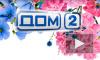 «Дом-2», последние новости, 28 марта: на Сейшелах устроили любовную вечеринку с ромом, а Алиану Устиненко уже ждет Ольга Васильевна