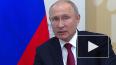 Путин объяснил необходимость ограничить число президентс ...