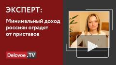 Эксперт о предложении Путина защитить минимальные доходы россиян от взыскания