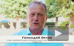 Геннадий Орлов пригласил жителей и гостей Выборга на День Ленинградской области