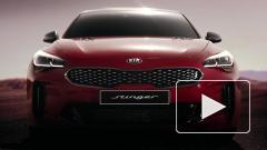 Kia начала выпуск обновленного Stinger в России