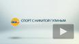Спорт с Никитой Гулиным: Черчесов против Денисова, ...