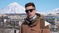 Юрий Дудь снял двухчасовой фильм о Камчатке