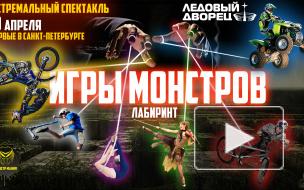 ИГРЫ МОНСТРОВ
