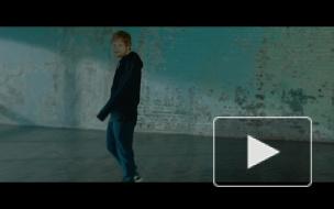 Новый клип Эда Ширана взорвал YouTube