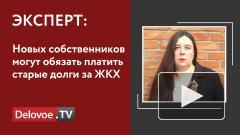 Россиян хотят обязать платить долги по ЖКХ за бывших владельцев квартиры
